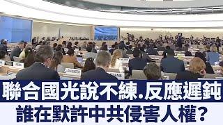 西方世界關注新疆維族人權慘況  中共正在進行「種族滅絕」 新堂人亞太電視 20190714