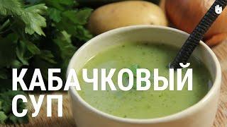 Рецепт: Кабачковый суп
