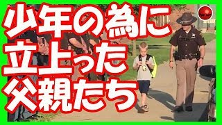 【海外の反応】父親とお別れをして初めて登校する少年に70人の父親がエスコート【世界が感動する泣ける話】