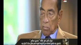 بالفيديو.. نجل حسين سالم:
