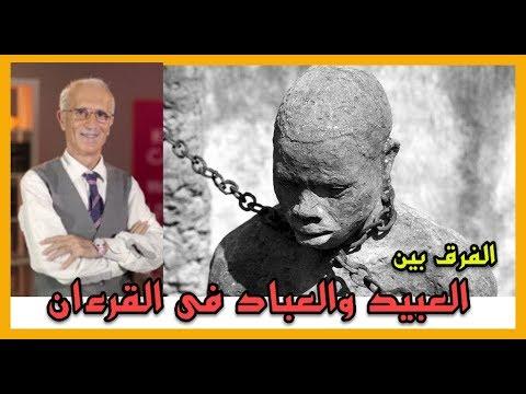 من روائع الدكتور على منصور الكيالي ( الفرق بين كلمة عباد وكلمة عبيد فى القرءان ) جميلة جدا thumbnail