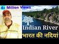 भारत की नदियाँ ... ऐसे करे पढाई तो सब याद रहेगा। Rivers of india