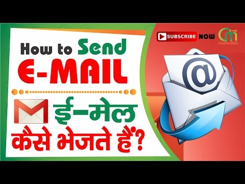 How to Send Email using Gmail in your PC in Hindi  | Email kaise bheje ?