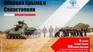 Прямая онлайн трансляция исторического фестиваля «Севастополь 1941-1944»