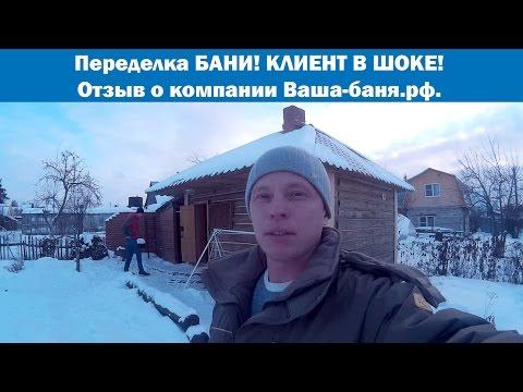 Баня УЖАС переделана! # Отзыв о компании Бери Баню (Ваша баня) Челябинск