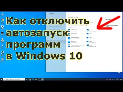 Как отключить автозапуск программ в Windows 10
