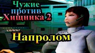 Прохождение Aliens versus Predator 2 (Чужие против Хищника 2) - часть 5 - Напролом
