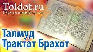 Вавилонский Талмуд 1. Трактат Брахот. Время молитвы