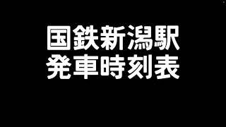 昭和42年の国鉄新潟駅発車時刻表【電光掲示板風】