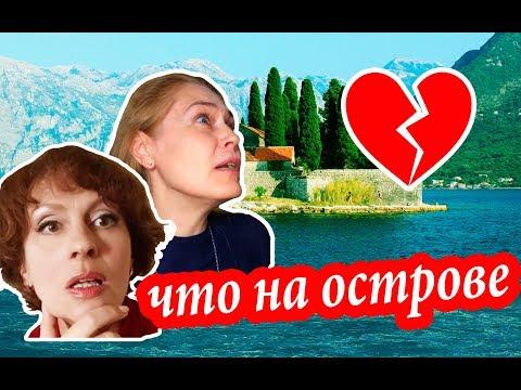 Черногория. ЭТО ВАМ НЕ БУДВА! Что Случилось в Перасте. Острова Черногории
