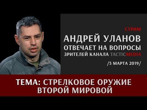 Запись стрима 05-03-2019 с Андреем Улановым