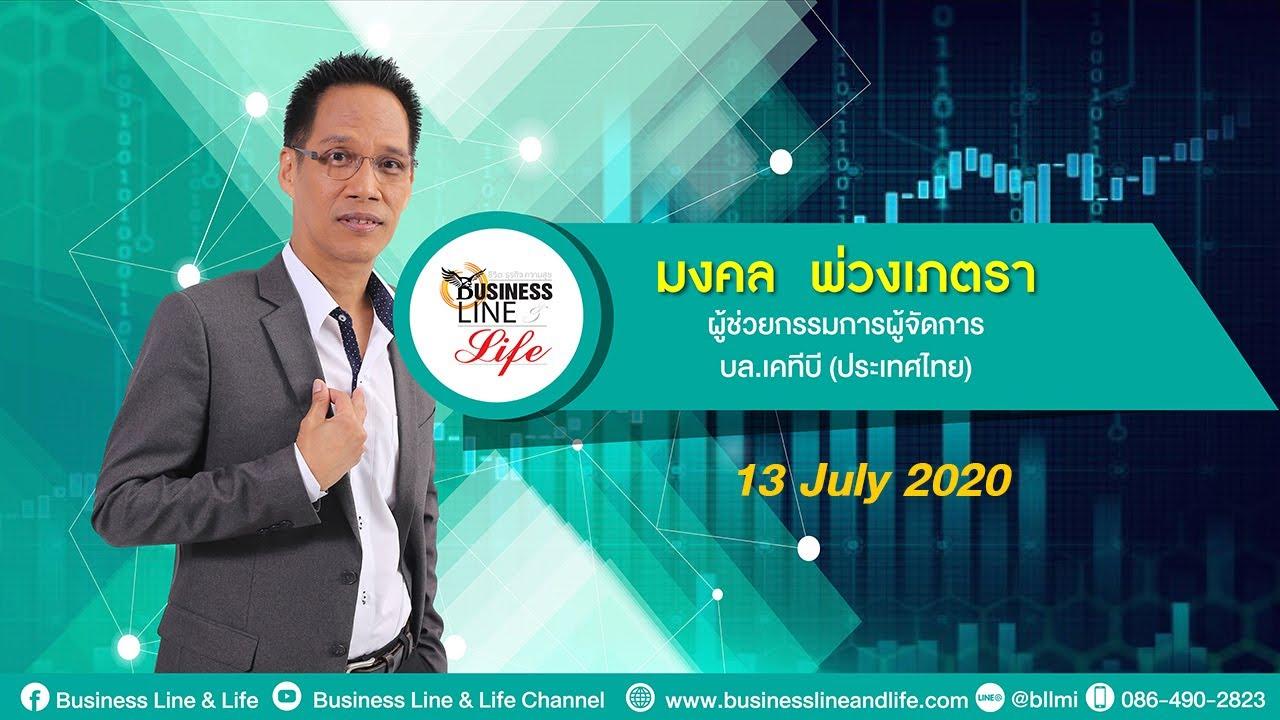 มงคล พ่วงเภตรา 13-07-63 On Business Line & Life