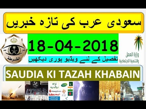 URDU/HIND: Latest updated News (18-04-2018) of Saudi Arabia: Please must watch.