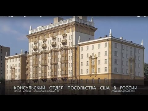 Смотреть Процедура собеседования в  отделе неиммиграционных виз посольства США в Москве. онлайн