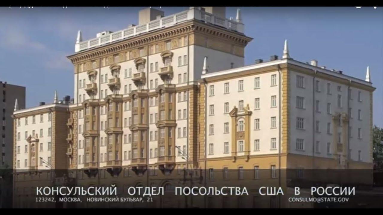 сша посольство в москве фото