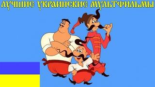 Лучшие Украинские Мультфильмы - Вернём Былое Величие