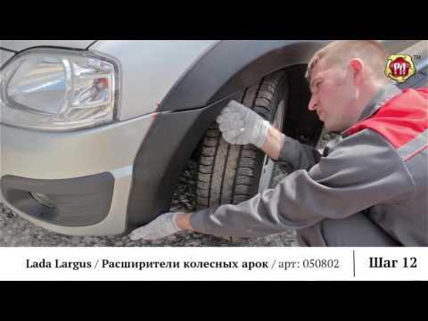 Установка расширители на Лада Ларгус своими руками (russ-artel.ru)