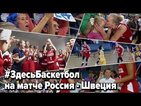 Программа Здесь Баскетбол на матче Россия -  Швеция