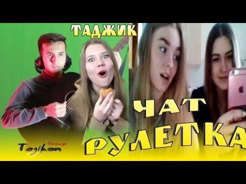 Бачаи Точик дар Чат Рулетка #3 - Русские Девушки в Шоке от Таджика  (TOJIKON GROUP)