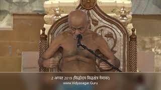2 अगस्त 2019 आचार्य श्री विद्यासागर प्रवचन (सिद्धोदय सिद्धक्षेत्र नेमावर)
