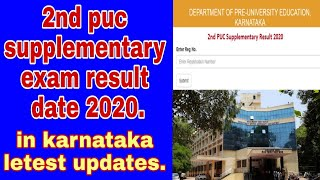 2nd puc supplementary exam result date 2020 | in karnataka puc supplementary results