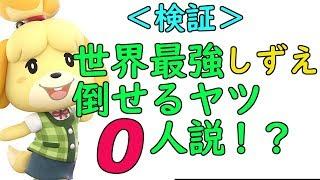 勝ち方募集【負け=即終了】戦闘力160万のしずえさんが暴れる【スマブラSP】 thumbnail