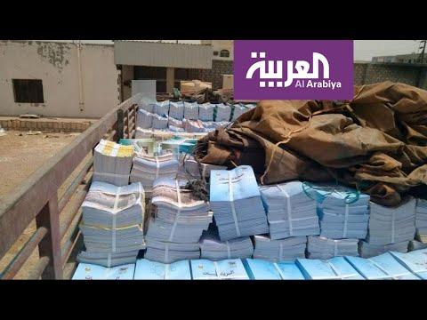 الحوثي يتاجر حتى في الكتاب المدرسي  - نشر قبل 2 ساعة