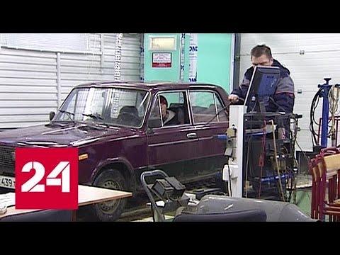 В России предлагают ужесточить правила прохождения техосмотра - Россия 24