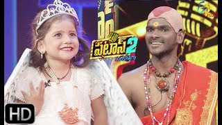 Patas 2 | Rithwika Sri & Immaniuel Performance | 20th May 2019 | ETV Plus