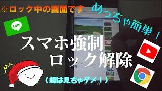 【超簡単】スマホの強制ロック解除の方法教えます!【コメント受付無し】 screenshot 4