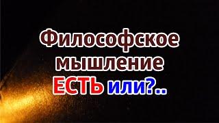 МЕТОДОЛОГИЯ / ФИЛОСОФИЯ ТВОРЧЕСТВА:  есть ли ФИЛОСОФСКОЕ МЫШЛЕНИЕ ?..