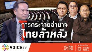 มองโลก มองไทย - รัฐประหารทำให้การกระจายอำนาจไทย ล้าหลัง
