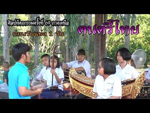 ดนตรีไทย  ก่อนแข่งพรุ่งนี้   ศิลปหัตถกรรมครั้งที่ 69 ภาคเหนือ