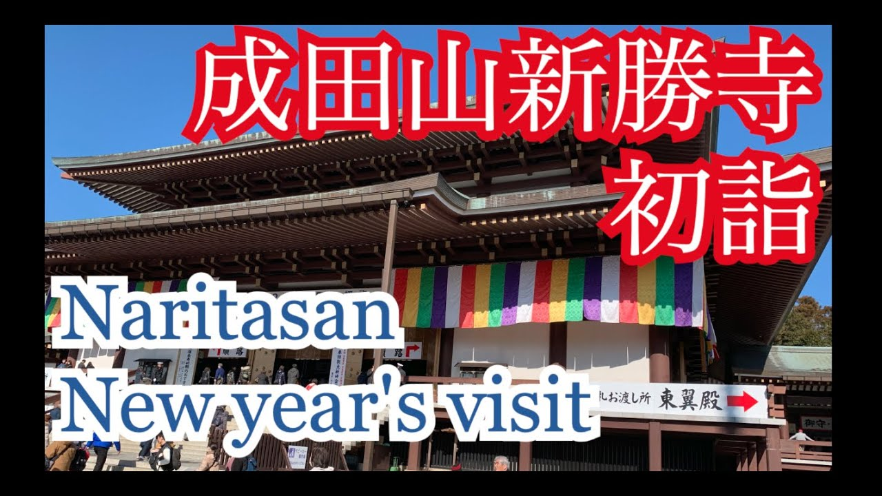 Naritasan Temple -New Year's Visit-  成田山新勝寺
