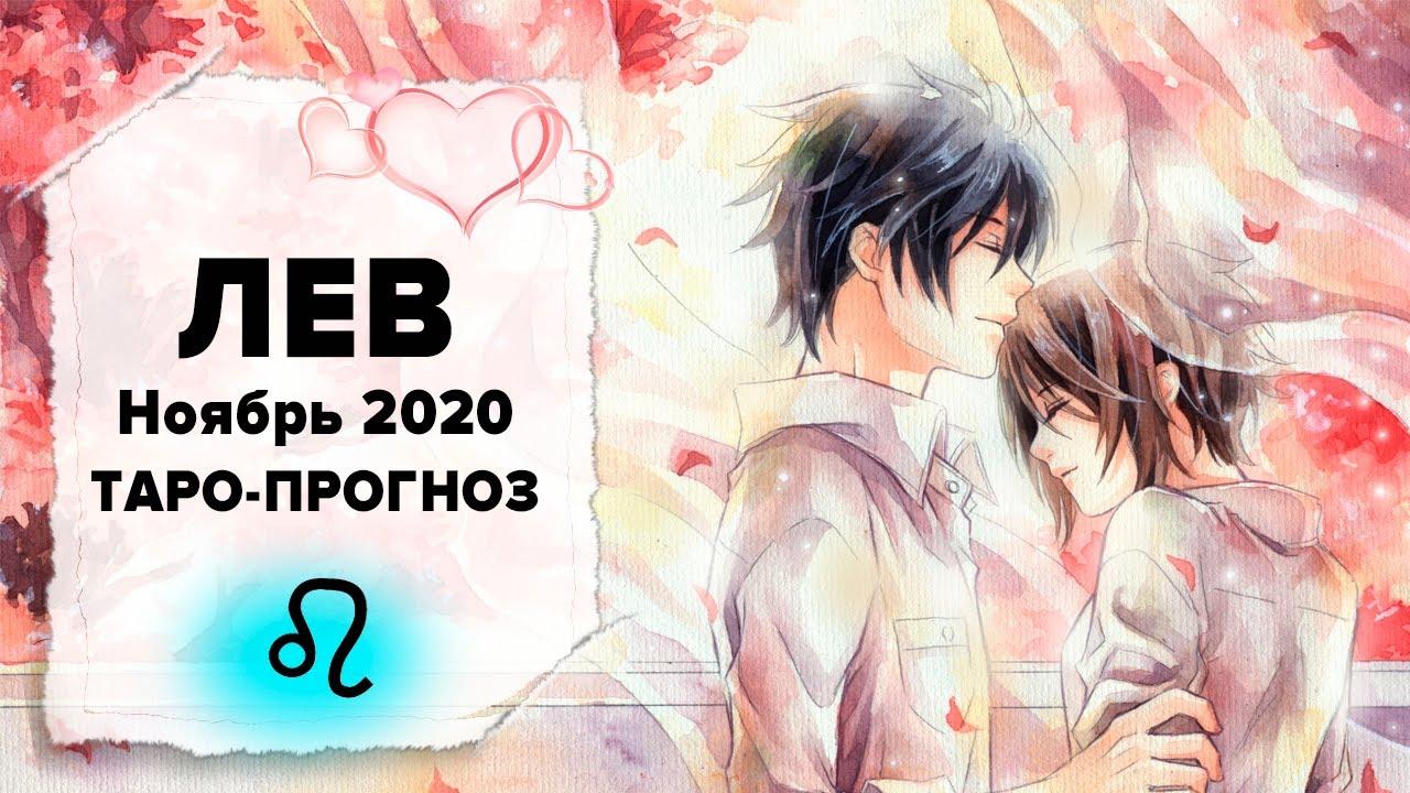 ЛЮБОВЬ ❤️ ЛЕВ ♌ НОЯБРЬ 2020 Таро расклад | ЛЕВ Любовь таро гороскоп