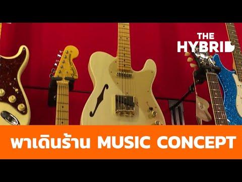 พาเดินเล่นร้านกีต้าร์ Music Concept Central World