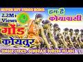 New song 2018 Hum Hai koyawasi Gond Koitoor-#Suresh_Velade