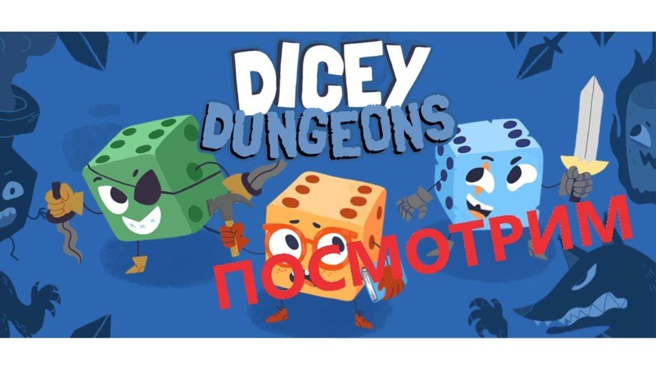 СМОТРИМ что за игра! Играем за воина, МЕДВЕДЯ и вора. Dicey Dungeons.
