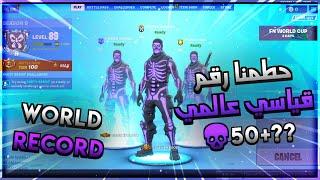 اول عرب يحطمون رقم قياسي عالمي للكلز (50+ kills) 🔥! | Fortnite Trios World Record