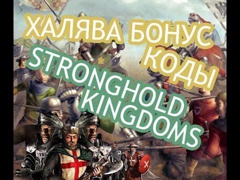 STRONGHOLD KINGDOMS /ХАЛЯВА БОНУС КОДЫ