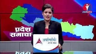 Pradesh Samachar   प्रदेश समाचार 2076 - Ashar 29