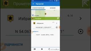 навигация на точку. Локус - Яндекс