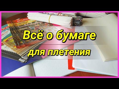 Все о бумаге для плетения! Подробная информация для начинающих!