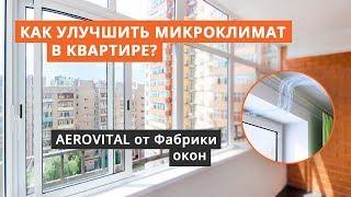 видео Создаем полезный микроклимат в квартире