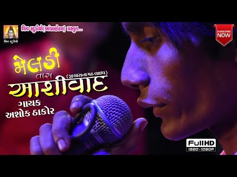 Meldi Tara Aashirvad Ashok Thakor Full HD Video Program Song