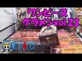 UFOキャッチャー~ ピンポイントで突け!(ワンピースグラメンvol.23)~