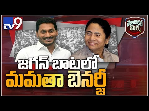 Political Mirchi : జగన్ ని ఫాలో అవుతున్న మమతా బెనర్జీ..! - TV9
