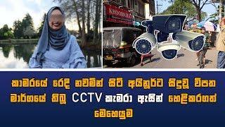 කාමරයේ රෙදි නවමින් සිටි අයිනූර්ට සිදුවූ විපත මාර්ගයේ තිබූ CCTV කැමරා ඇසින් හෙළිකරගත් මෙහෙයුම