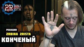 2rbina 2rista - Конченый   РЕАКЦИЯ