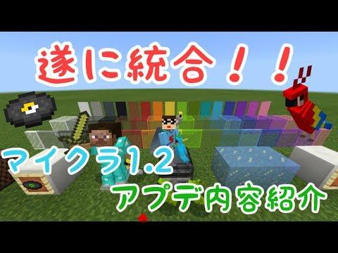 マイクラ1.2アップデート内容紹介【マイクラ統合版】
